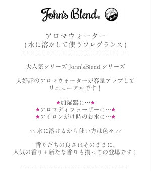 ジョンズブレンドJohn'sBlendアロマウォーター加湿器ディフューザー水溶性アロマオイルホワイトムスクアップルペアムスクジャスミンレッドワイン全4種520ml1個アロマおしゃれお洒落可愛いかわいい夏お中元暑中見舞い