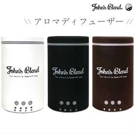 ジョンズブレンド John's Blend アロマディフューザー 超音波 加湿器 ディフューザー ホワイト ブラック ブラウン 全3種 1個 アロマ おしゃれ お洒落 可愛い かわいい 秋 ハロウィン