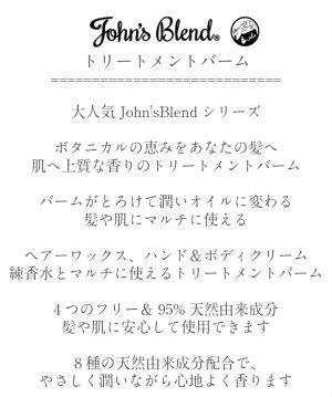 ジョンズブレンドJohn'sBlendトリートメントバームヘアーワックスハンド&ボディクリーム練り香水保湿ホワイトムスク.ムスクジャスミン全2種45g1個香水フレグランス髪秋ハロウィン