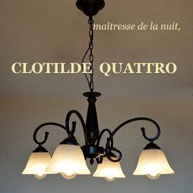 シャンデリア 【Clotilde Qt】 クロティルド クアトロ おしゃれ つや消し黒 ブラック 4灯 6畳 8畳 10畳/シーリングライト(天井照明)【LED電球対応】