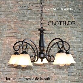シャンデリア 【Clotilde】 クロティルド 5灯つや消し黒 マットブラック 6畳 8畳 10畳イタリアンシェード/シーリングライト(天井照明)