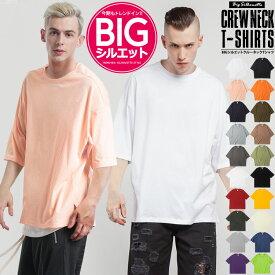 Tシャツ メンズ 半袖 ビッグシルエット 2タイプ20色 無地 綿 プリント 大きいサイズ メンズ Tシャツ 半袖 半袖Tシャツ おしゃれ ロング丈 白 ビッグTシャツ ビッグT レディース メンズtシャツ ティーシャツ Uネック オーバーサイズ 黒 ブラック ストリート コットン 夏 原宿