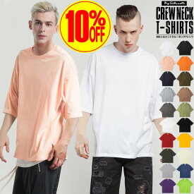 Tシャツ メンズ 半袖 おしゃれ ビッグシルエット 大きいサイズ 無地 ドロップショルダー オーバーサイズ ビッグTシャツ レディース 韓国 ファッション ロング丈 サイドカット ストリート ストリート系 白 クルーネック 夏 シンプル カットソー トップス