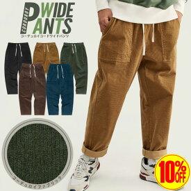 ワイドパンツ メンズ 大きいサイズ コーデュロイ 無地 ユニセックス パンツ ボトムス ゆったり ズボン スラックス ワイド ワイドテーパード ストレッチ メンズファッション カジュアル トレンド レディース 男女兼用