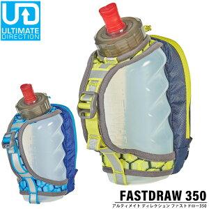 アルティメイト ディレクション ULTIMATEDIRECTION ファストドロー FASTDRAW 350 80448218 トレッキング ボトルホルダー FLEXFORM BOTTLE 350ml 給水ボトル 水筒 ウォーターボトル ソフトフラスク ランニング