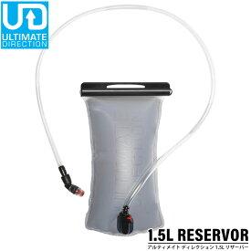 アルティメイト ディレクション ULTIMATE DIRECTION 80815018 50 oz./ 1.5L Add-On Reservoir 1.5L リザーバー ランニング トレイルランニング ラン 給水 ハイドレーションパック ソフトリザーバー トレラン 水分補給 ハイドレーション トライアスロン レース ハイドラパック