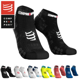 COMPRESSPORT コンプレスポーツ RSLV3 プロレーシング ソックス V3 ラン ロー コンプレッション 加圧 ラン ランニング トライアスロン triathlon トライアスロン ウェア