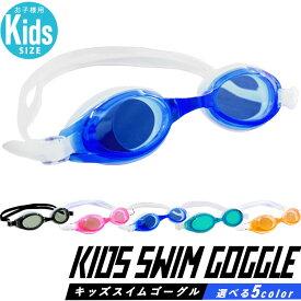 【送料無料】 スイムゴーグル キッズ ジュニア くもり止め UVカット スイム ゴーグル ワンタッチベルト調整 スイミング ゴーグル 水泳 水中メガネ 子供用 女の子 男の子