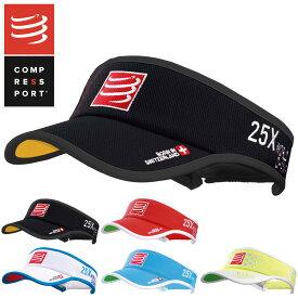 COMPRESSPORT コンプレスポーツ VISOR バイザー 帽子 キャップ コンプレッション 加圧 ラン ランニング トライアスロン triathlon トライアスロン ウェア