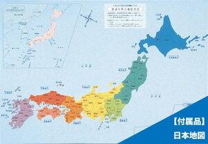 【付属品】日本地図