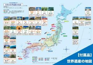 【付属品】世界遺産の地図