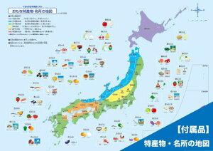 【付属品】特産物・名所の地図