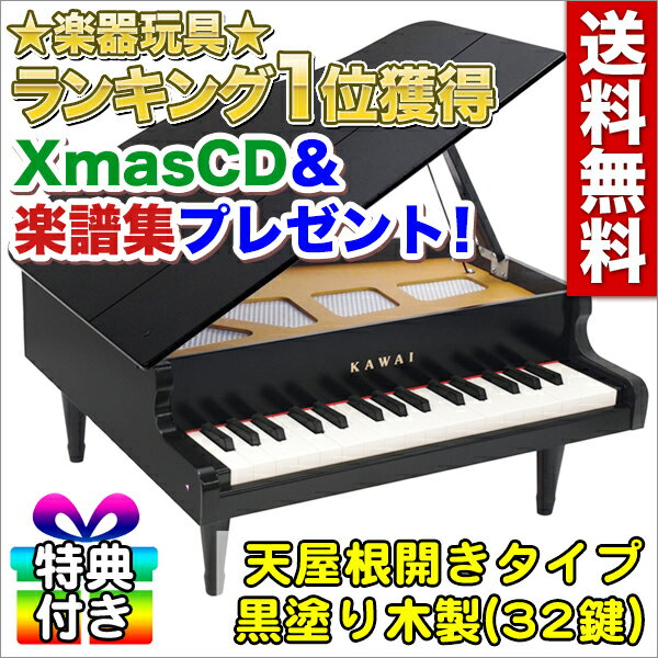 【あす楽】【ピアノ おもちゃ】【ミニピアノ】【辻井伸行】大人気カワイミニピアノが、2016年進化して登場!カワイ グランドピアノ(黒・1141)子供 幼児 誕生日 クリスマスプレゼント 出産祝い【送料無料】