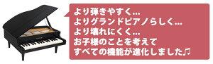 カワイグランドピアノ(ブラック・1141)【あす楽】32鍵ピアノミニピアノ河合楽器KAWAIおもちゃ知育玩具音感教育自宅練習室内遊び辻井伸行子供幼児日本製誕生日クリスマスプレゼント出産祝い
