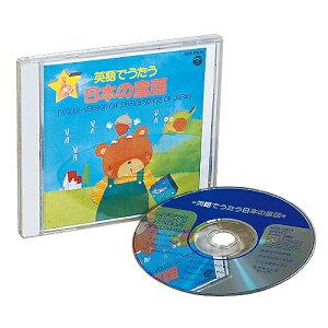 英語でうたう日本の童謡1英語でうたう日本の童謡1【幼児・子供向け英語教材】【キッズ】【知育教材】【CD】