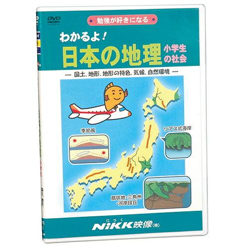 DVD わかるよ! 日本の地理 小学生の社会【あす楽】知育 教材 幼児 子供 小学生 家庭学習 にっく映像 社会