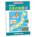 DVD わかるよ! 日本の地理 小学生の社会【あす楽】知育 教材 幼児 子供 小学生 家庭学習 自宅学習 宿題 勉強 中学受…