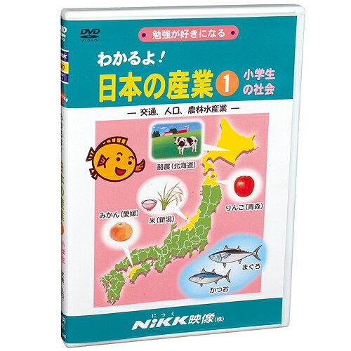 【あす楽】DVDわかるよ!日本の産業1 小学生の社会【知育教材】【社会】【楽ギフ_包装】