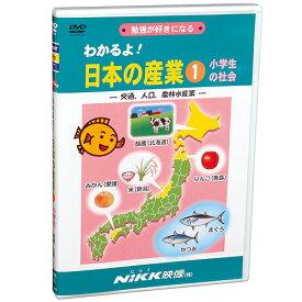 DVD わかるよ! 日本の産業1 小学生の社会【あす楽】知育 教材 幼児 子供 小学生 家庭学習 自宅学習 宿題 勉強 中学受験 にっく映像 社会
