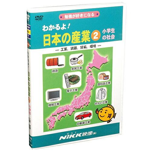 DVD わかるよ! 日本の産業2 小学生の社会【あす楽】知育 教材 幼児 子供 小学生 家庭学習 にっく映像 社会