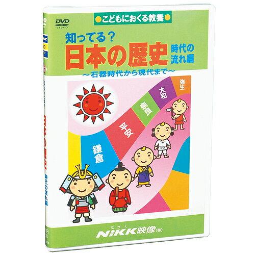 DVD 知ってる? 日本の歴史 時代の流れ編【あす楽】知育 教材 幼児 子供 小学生 中学生 家庭学習 にっく映像 社会