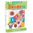 DVD 知ってる? 日本の歴史 時代の流れ編【あす楽】知育 教材 幼児 子供 小学生 中学生 家庭学習 自宅学習 宿題 勉強 …