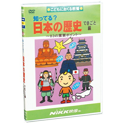 【あす楽】知ってる?日本の歴史 できごと編【知育教材】【社会】【DVD】【楽ギフ_包装】