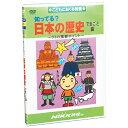 DVD 知ってる? 日本の歴史 できごと編【あす楽】知育 教材 幼児 子供 小学生 中学生 家庭学習 自宅学習 宿題 勉強 中…
