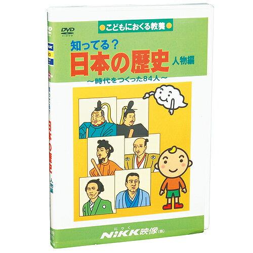 DVD 知ってる? 日本の歴史 人物編【あす楽】知育 教材 幼児 子供 小学生 中学生 家庭学習 にっく映像 社会