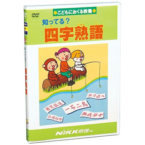 【あす楽】DVD 知ってる?四字熟語(DVD)【知育教材】【国語】【DVD】【楽ギフ_包装】