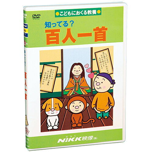 DVD 知ってる? 百人一首【あす楽】知育 教材 幼児 子供 小学生 中学生 家庭学習 にっく映像 国語