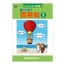 DVD 知ってる? 慣用句1【あす楽】知育 教材 幼児 子供 小学生 中学生 家庭学習 にっく映像 国語