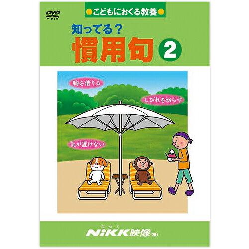 DVD 知ってる? 慣用句2【あす楽】知育 教材 幼児 子供 小学生 中学生 家庭学習 にっく映像 国語