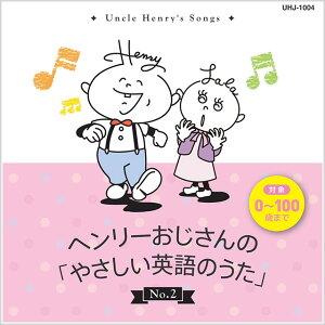 【あす楽】ヘンリーおじさんのやさしい英語のうたCD2【幼児英語教材】【知育教材】【えいごの歌】【CD】
