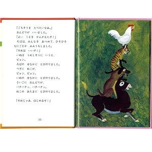 【送料無料】せかい童話図書館【知育教材】【児童書】【昔話】【絵本】【子供】【幼児】