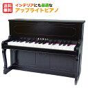 カワイ アップライトピアノ(ブラック:1151)【あす楽】32鍵 ピアノ 河合楽器 KAWAI おもちゃ 知育 玩具 音感 教育 辻…