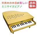 【あす楽】【ピアノ おもちゃ】【辻井伸行】カワイ ミニピアノ P-32(木目:1113)幼児 子供 誕生日 クリスマスプレゼント 出産祝い