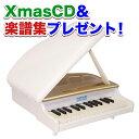 【あす楽】【ピアノ おもちゃ】【辻井伸行】カワイ ミニグランドピアノ ホワイト(1118)子供 幼児 誕生日 クリスマス…