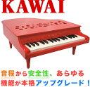 【7/28新発売】【ピアノ おもちゃ】【辻井伸行】カワイ ミニピアノ P-32(レッド:1163)幼児 子供 誕生日 クリスマスプレゼント 出産祝い