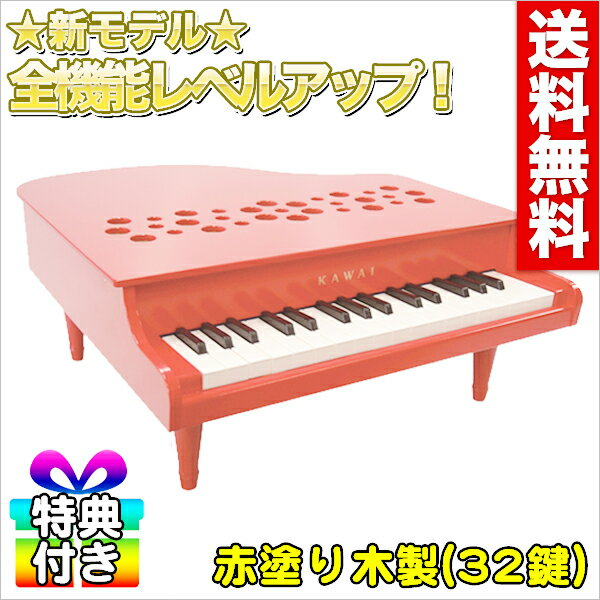 【7/28新発売】【あす楽】【ピアノ おもちゃ】【辻井伸行】カワイ ミニピアノ P-32(レッド:1163)幼児 子供 誕生日 クリスマスプレゼント 出産祝い