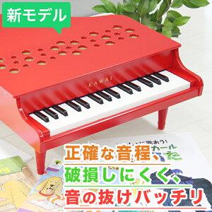 【送料無料】【あす楽】★特別特価★カワイミニピアノP-32(赤/アイボリー)楽譜集プレゼント付♪【おもちゃ】【楽器】