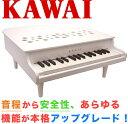 【7/28新発売】【ピアノ おもちゃ】【辻井伸行】カワイ ミニピアノ P-32(1162:ホワイト)子供 幼児 誕生日 クリスマスプレゼント 出産祝い