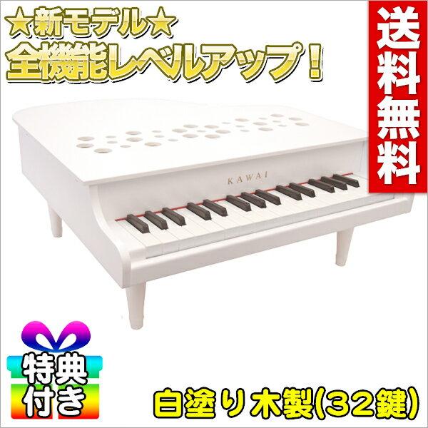 【あす楽】カワイ ミニピアノ P-32(1162:ホワイト)【ピアノ おもちゃ】【辻井伸行】子供 幼児 誕生日 クリスマスプレゼント 出産祝い