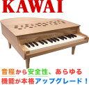 【7/28新発売】【ピアノ おもちゃ】【辻井伸行】カワイ ミニピアノ P-32(ナチュラル:1164)幼児 子供 誕生日 クリスマスプレゼント 出産祝い