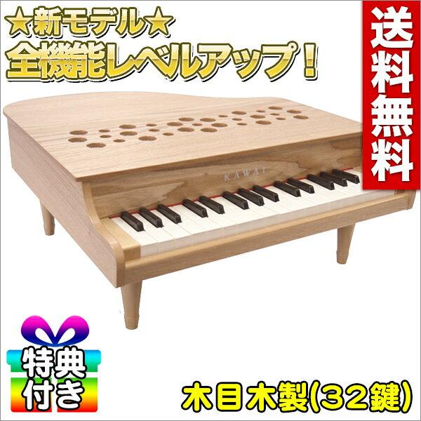 【あす楽】カワイ ミニピアノ P-32(ナチュラル:1164)【ピアノ おもちゃ】【辻井伸行】幼児 子供 誕生日 クリスマスプレゼント 出産祝い