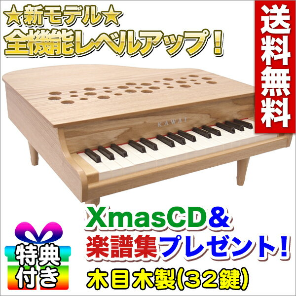 【7/28新発売】【あす楽】【ピアノ おもちゃ】【辻井伸行】カワイ ミニピアノ P-32(ナチュラル:1164)幼児 子供 誕生日 クリスマスプレゼント 出産祝い