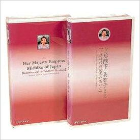 【あす楽】皇后陛下美智子さま ビデオ<英語版>【幼児・子供向け】【英語教材】【VHS】【楽ギフ_包装】