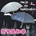 【あす楽】魔女の宅急便 コリコの街 折りたたみ傘 ブラック【傘】【ジブリ】【魔女の宅急便】【ジジ】【キャラクター…