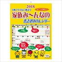 【あす楽】【2018年カレンダー】家族み〜んなの書き込みカレンダー