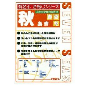 合格マルシリーズ 秋【あす楽】幼児 子供 学習 ドリル 知育 家庭学習 クライスアカデミー
